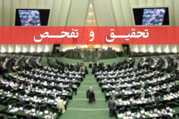 اعضای هیأت تحقیق و تفحص از استانداری کرمانشاه مشخص شد