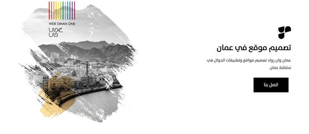 تصميم الموقع في عمان