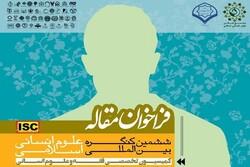 فراخوان مقاله کنگره علوم انسانی اسلامی/مهمترین هدف مجمع عالی علوم انسانی اسلامی تولید معرفت است