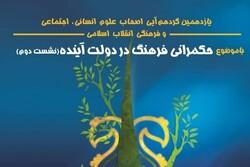 نشست دوم «حکمرانی فرهنگ در دولت آینده» برگزار میشود