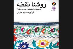 کتاب منتخبان جایزه ارغوان چاپ شد
