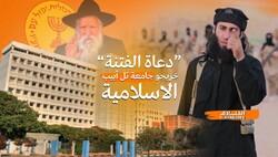 """جامعة تل أبيب الإسلامية: الموساد يخرّج """"دعاة إسلاميين"""""""