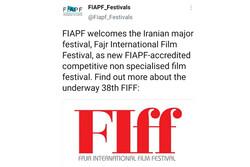 تبریک خانه سینما به جشنواره جهانی فیلم فجر برای ثبت در «فیاپف»
