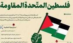فلسطين المتحدة المقاومة