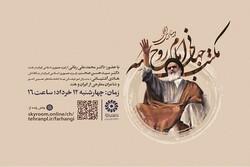 وبینار بین المللی مکتب جهانی امام روح الله برگزار میشود