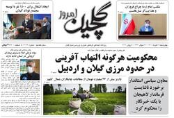 صفحه اول روزنامه های گیلان ۱۲ خرداد ۱۴۰۰