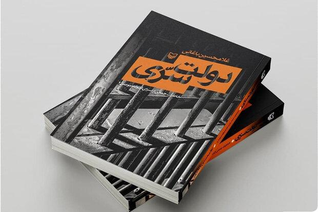«دولت سری» در کتابفروشیها تشکیل شد/خاطراتی از اردوگاه موصل ۲