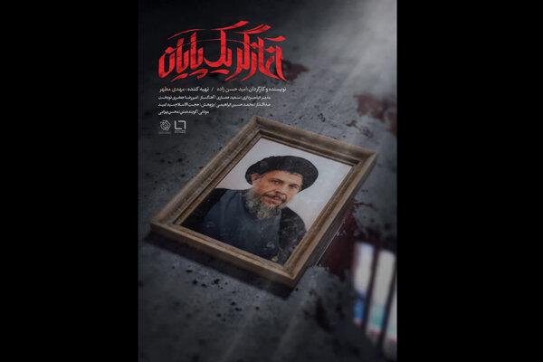 زندگی شهید صدر روی آنتن میرود/ «آغازگر یک پایان» در شبکه یک