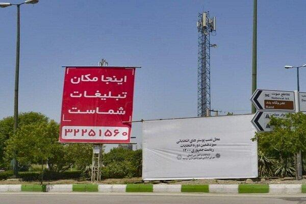 ۱۳۰ تابلوی تبلیغاتی در شهر ارومیه نصب شد