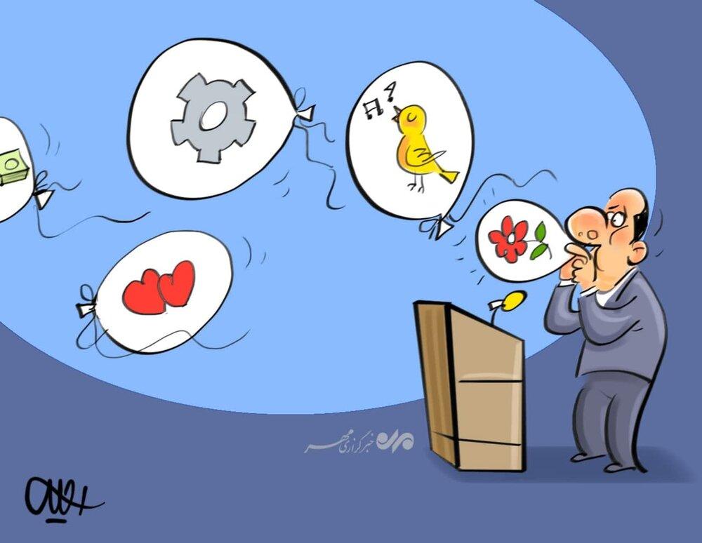 کاریکاتور وعدههای تو خالی