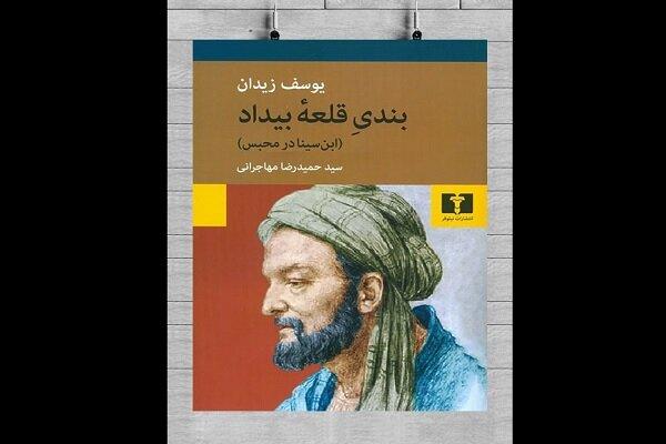 زوایای تاریک زندگی بوعلی سینا از زبان یک نویسنده مصری