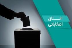 اخلاق انتخاباتی و ضرورت دوری از تخریب