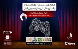 تماشای مرحله نهایی جام قهرمانان بازیهای ویدئویی ایران در سینما