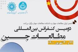 فراخوان دومین کنفرانس بینالمللی مطالعات چین منتشر شد