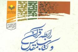 کتاب «رابطه قرآن و کتاب مقدس» منتشر شد