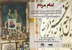 برپایی نمایشگاه «امام مردم»باهمکاری خبرگزاری مهروحوزه هنری اصفهان