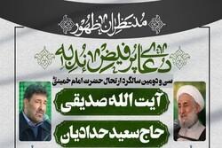 سعید حدادیان دعای ندبه این هفته را می خواند