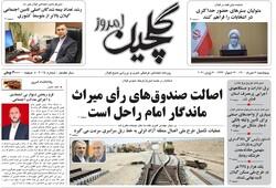 صفحه اول روزنامه های گیلان ۱۳ خرداد ۱۴۰۰