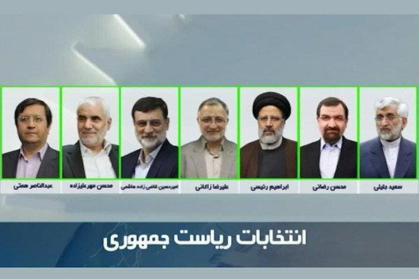 ايران على موعد مع المناظرة الاولى لمرشحي الانتخابات الرئاسية اليوم