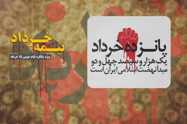 مروری بر قیام ۱۵ خرداد در رادیو معارف