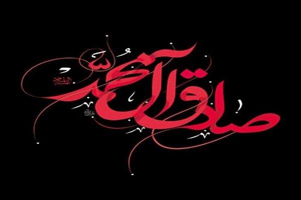 الإمام جعفر الصادق.. إشراقةٌ بلا غروب وشمسٌ دوّامة السطوع وصبحٌ لا يدركه الاُفول