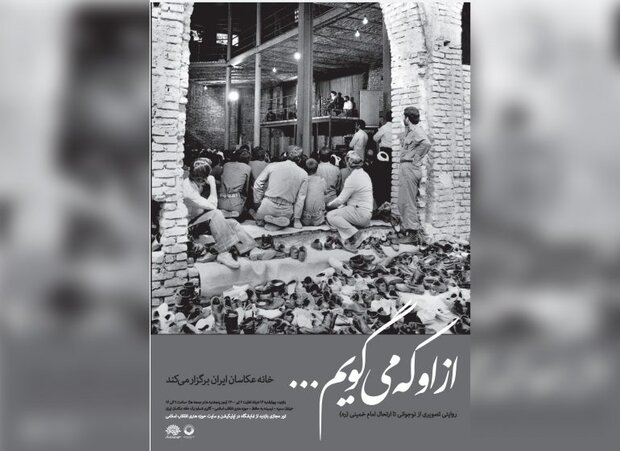 برگزاری نمایشگاه عکس به مناسبت سالروز ارتحال حضرت امام خمینی (ره)