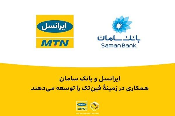 ایرانسل و بانک سامان همکاری در زمینه فینتک را توسعه میدهند