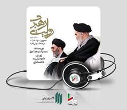 کتاب گویای فاخر «روایت رهبری» در ایران صدا رونمایی شد