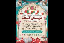 آیین استقبال، تشییع و تدفین شهدای گمنام برپا میشود