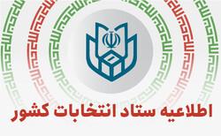 اسامی نامزدهای میان دوره ای مجلس خبرگان رهبری در قم اعلام شد