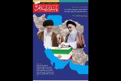 تازهترین شماره از ماهنامه «پاسدار اسلام» منتشر شد