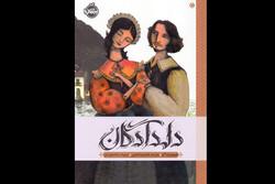 «دلدادگان» منتشر شد/قصه پیروزی عشق به روایت اومبرتو اکو