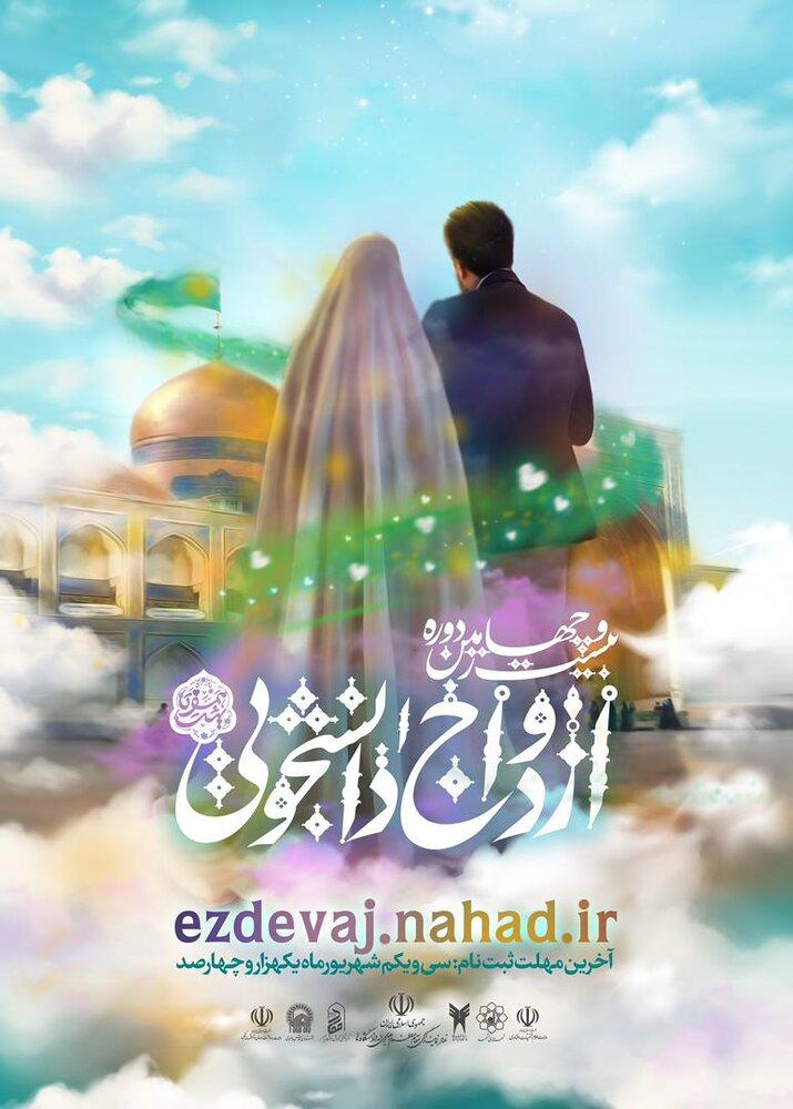 اجرای طرح ازدواج دانشجویی «همسفر تا بهشت» در لرستان