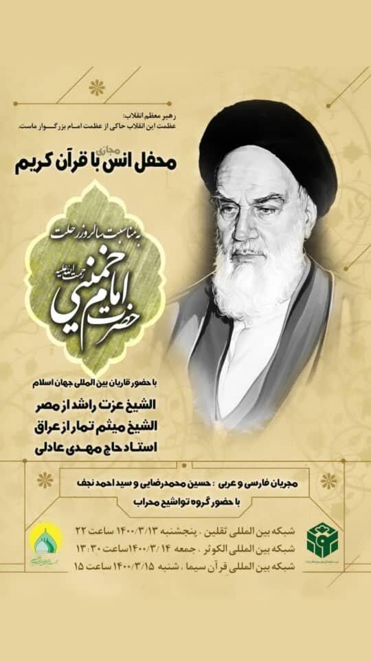 محفل بین المللی انس با قرآن به مناسب سالروز رحلت امام خمینی