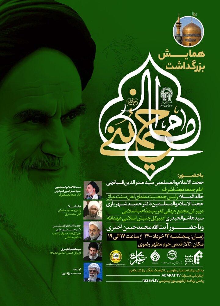 همایش بزرگداشت مقام  امام خمینی (ره) برگزار می شود