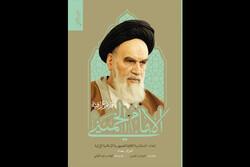 جلد دوم «امام خمینی (ره) باقلام عراقیه» منتشر شد