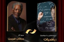بیننده فیلمهایی درباره ریاضیات باشید/ مورگان فریمن در شبکه نمایش