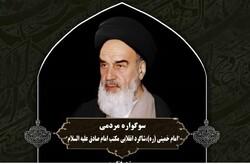 سوگواره امام خمینی؛شاگرد انقلابی مکتب امام صادق(ع) برگزار می شود