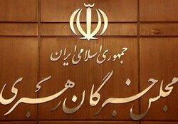 مشکلات معیشتی در کمیسیون اقتصادی مجلس خبرگان بررسی شد