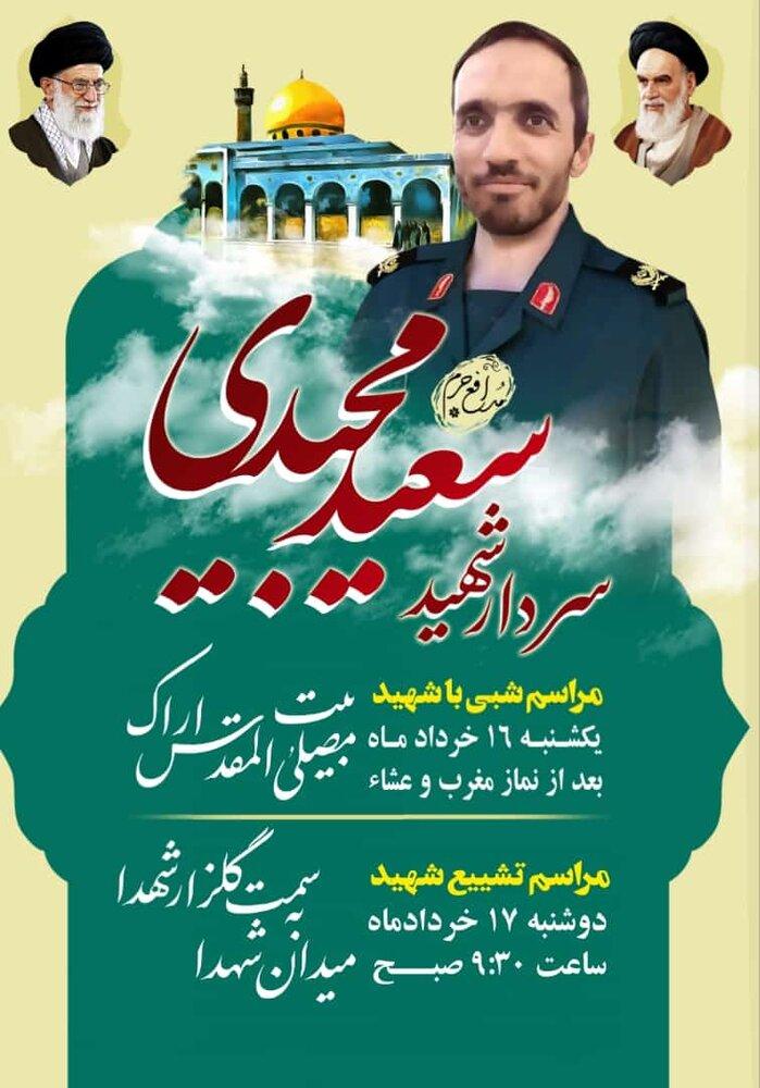 جزئیات مراسم تشییع و خاکسپاری شهید سعید مجیدی اعلام شد