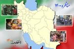نگاهی به سهم استانها از نخستین مناظره ۱۴۰۰/ روایتی از محرومیت بشاگرد تا مصائب خوزستان!