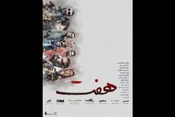 پوستر مجموعه فیلم «هفت» منتشر شد/ تقدیم اکران اول به علی انصاریان