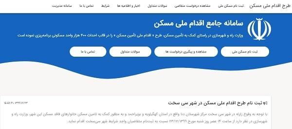 آغاز ثبت نام جدید مسکن ملی از ساعاتی دیگر