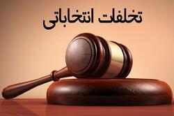 طرح سوال از وزیر کشور در خصوص تخلفات انتخابات شوراها