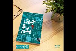 اثر برگزیده جشنواره شعر و داستان انقلاب به چاپ دوم رسید