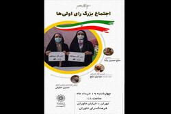 اجتماع بزرگ «رای اولیهای تهران» در فرهنگسرای خاوران