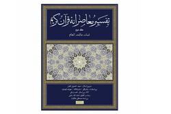 جلد دوم «تفسیر معاصرانه قرآن کریم» منتشر شد