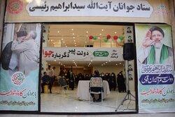 افتتاح ستاد جوانان آیت الله رئیسی در کرمانشاه