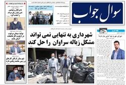 صفحه اول روزنامه های گیلان ۱۸ خرداد ۱۴۰۰