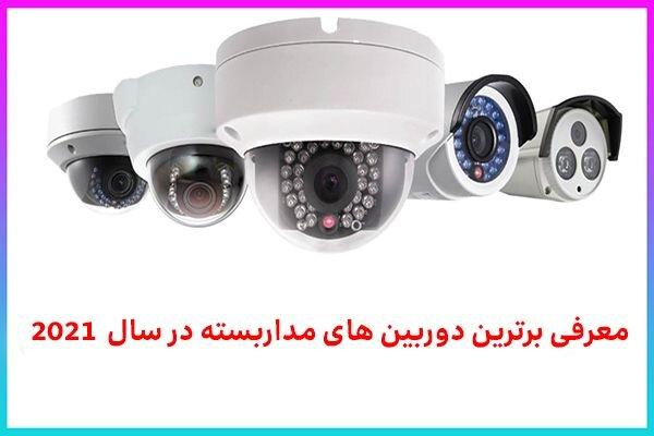 معرفی دوربین های مداربسته در سال ۲۰۲۱